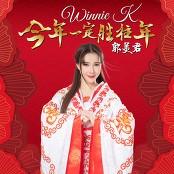 Winnie K - Zhong Xin Zhu Fu Ni (Chorus)
