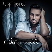 Artur Pirozhkov - Chuzhaya