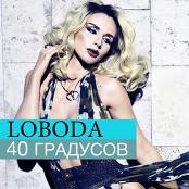 LOBODA - 40 gradusov