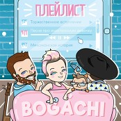 BOGACHI - Gimn Comedy Radio
