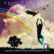 Glikeria - Agie Mou, Rixe Mia Penia
