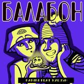 PANINI feat. KALUSH - Balabon (feat. KALUSH) bestellen!