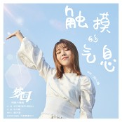 """Reyi - The Breath Of Touch (Ending Song from TV Series """"Meng Hui"""") bestellen!"""