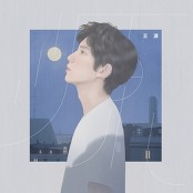 Roy Wang - Here I Am