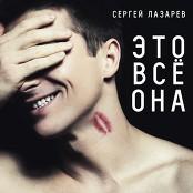 Sergey Lazarev - Eto Vse Ona