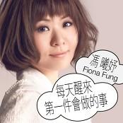 Fiona Fung - Mei Tian Xing Lai Di Yi Jian Hui Zuo De Shi