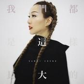 Sammi Cheng - We Grew This Way