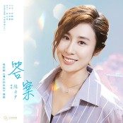 "Zhang Li Yin - Answer (Episode Song from TV Series""THE REMEDY"")"