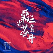 Nawukere & QIO - When XiangYu Meets Sultan