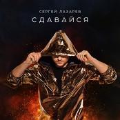 Sergey Lazarev - Sdavaysya