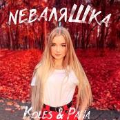 Koles & Paha - Nevalyashka