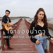 Pearva Phatcharee - Jao Kong Naam Taa (feat. Old Story Project) bestellen!