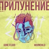 GONE.Fludd & m00nchild - Strannosti