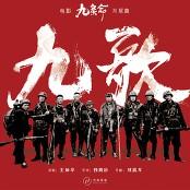 "Wang Ruhua - Nine Songs (Movie ""Iron Sichun Clique Nine Lives"" Ending Song)"