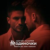 Sergey Lazarev - NeOdinochki (Nostalgic EDM version)