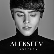 ALEKSEEV - Navsegda