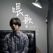 Justin - WEI Song