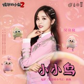 "Wu XuanYi - Little Bird (Theme Song from ""Angry Birds 2"")"