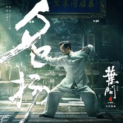 "Wu Yue - Fame (Episode Song from Movie ""Ip Man 4"")"