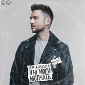 Sergey Lazarev - Ya ne mogu molchat (New Version)