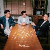 LaMun Band - Kow Jai Leaw (Wa Hua Jai Kong Ter Kue Ban)