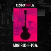 Reznikov - Moy Rok-n-Roll (feat. Lily)