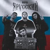 RPG - YA RUSSKIY SO MNOY BOG bestellen!