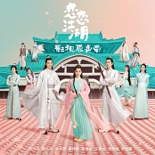 """Jiang Zixin - You Always Know Me (Episode Song from TV Series """"Lovely Swords Girl"""")"""