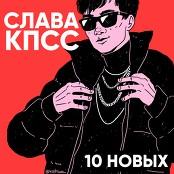 Slava KPSS - 10 NOVYH bestellen!