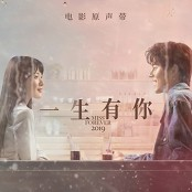 """Jin Zhiwen & Kotete - Forever Young (Episode Song from Movie """"Miss Forever"""")"""