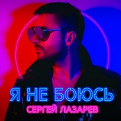 Sergey Lazarev - Goddess (Bonus Track)