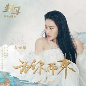 """Tia Ray - For You (Title Song from TV Series """"Meng Hui"""")"""