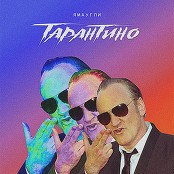 YAMAUGLI - Tarantino