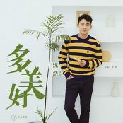 Shen Hao - So Beautiful