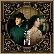 "Grady Guan & Mao Shanyu - Rain of Tears (Shanghai Opera Movie ""Thunderstorm"" Title Song)"