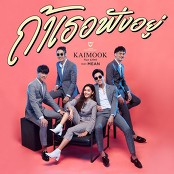 Kaimook - Tah Ter Fung Yoo (feat. MEAN)